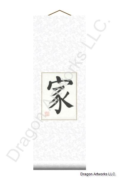 Family symbol calligraphy wall scroll Calligraphy store