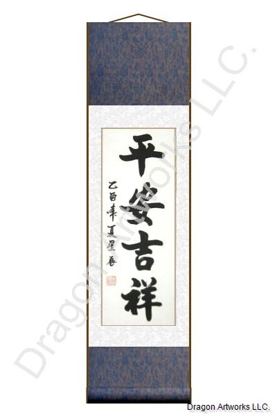 Chinese Symbol For Luck Calligraphy Art