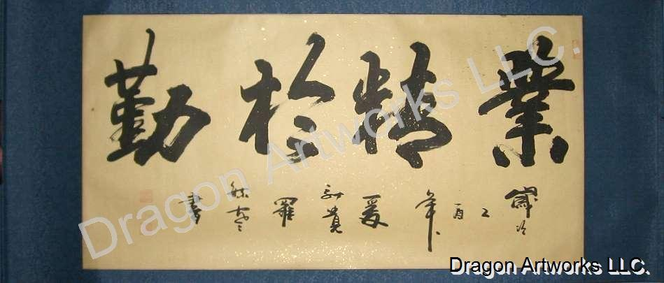 Chinese Symbol for Diligence Calligraphy Art