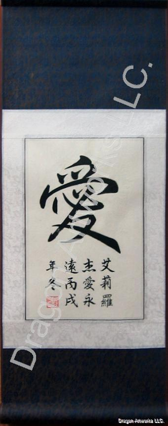 Custom Chinese Calligraphy Name, Word or Phrase Scroll