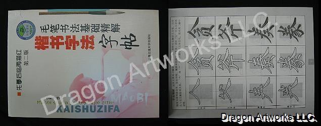 Kaishuzifa Calligraphy Practice Book With Chinese Symbols
