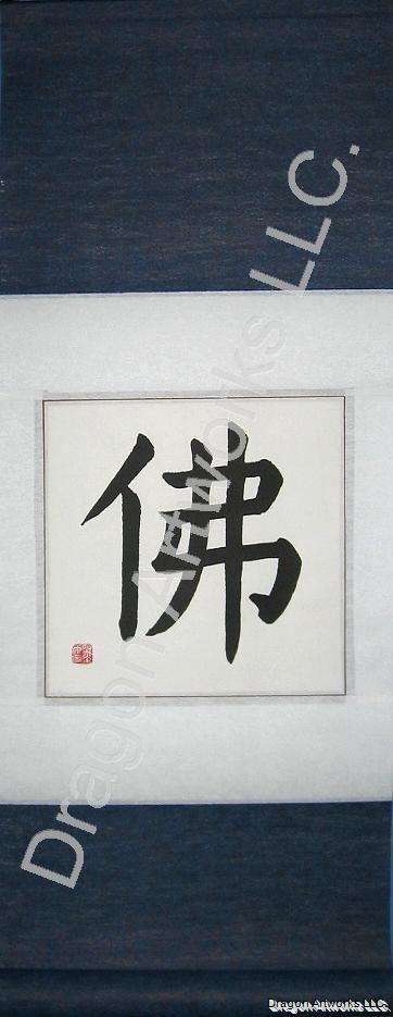 Chinese symbol for buddha calligraphy wall scroll Calligraphy store