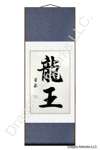 Chinese Dragon King Symbol Calligraphy Scroll