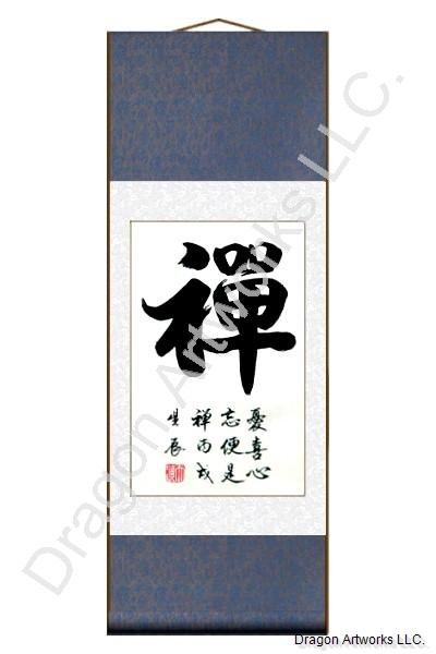 Chinese symbol for zen calligraphy scroll Calligraphy store