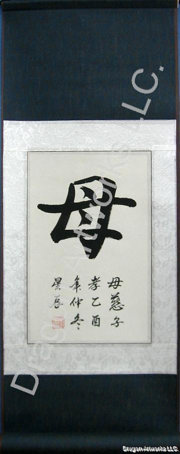 Mothers Day Gift Ideas Featuring Chinese Calligraphy