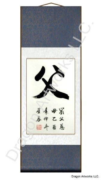 Chinese Father Calligraphy Symbol Scroll