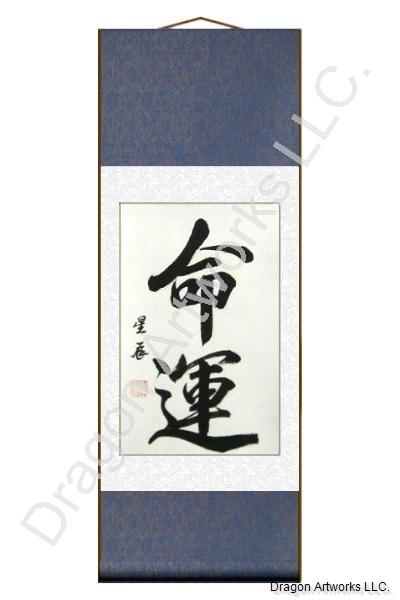 Chinese Destiny Calligraphy Symbol Scroll