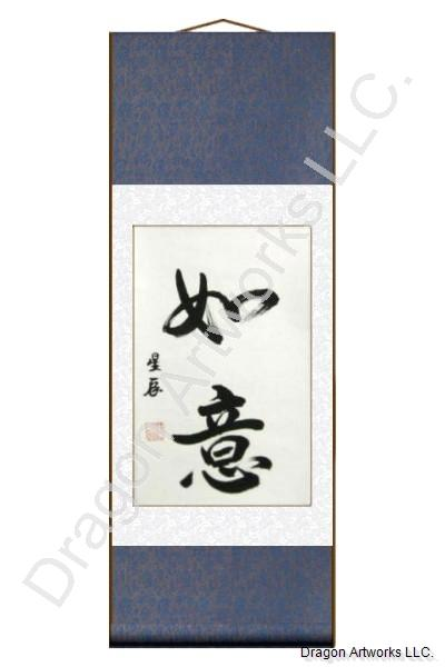 Two Symbol Chinese Calligraphy Scrolls