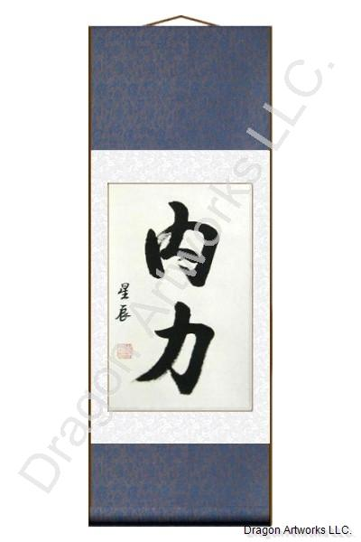 Chinese Inner Strength Calligraphy Symbol Scroll