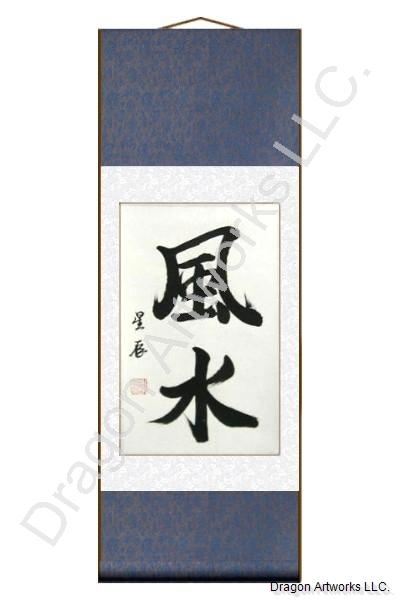 Chinese feng shui calligraphy scroll Calligraphy store