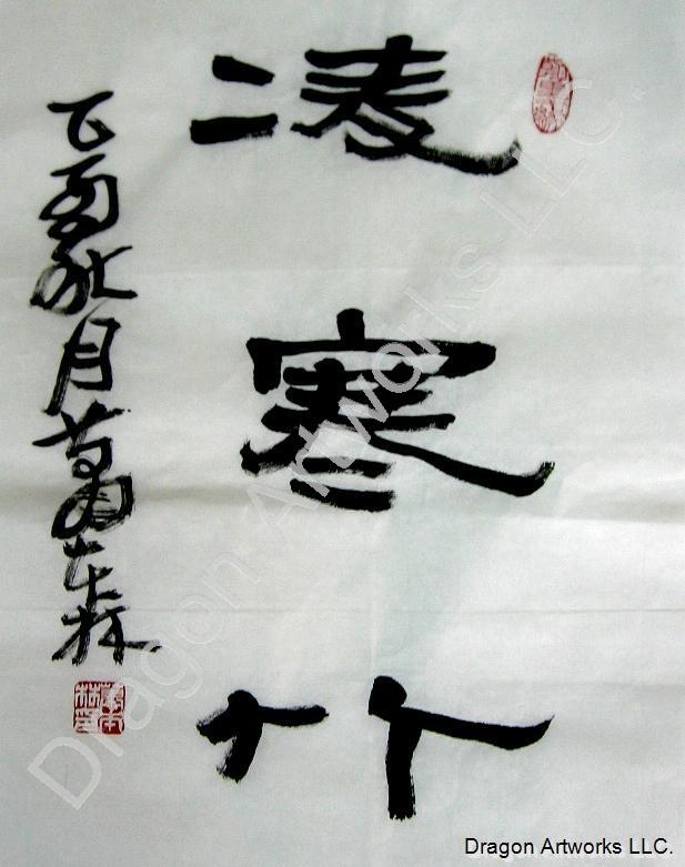 Chinese Symbols For Severe Winter Bamboo Painting