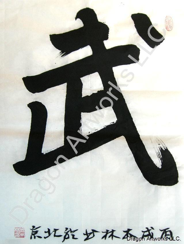 Chinese Symbol for Kung Fu Calligraphy Art