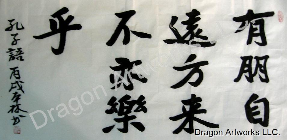 Chinese Symbol For Friend Calligraphy Art