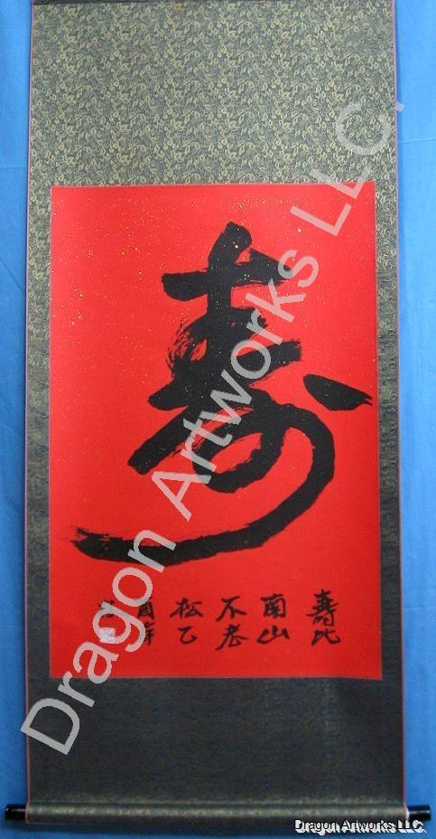 Chinese Symbol For Long Life Wall Scroll