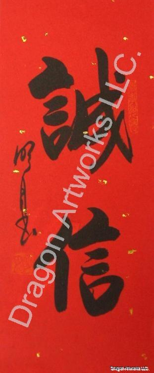 Chinese Symbol For Honest Calligraphy Art