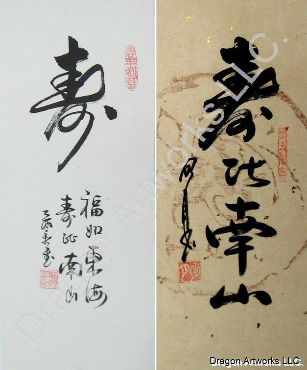 Chinese Symbol For Long Life Calligraphy Painting 4x10