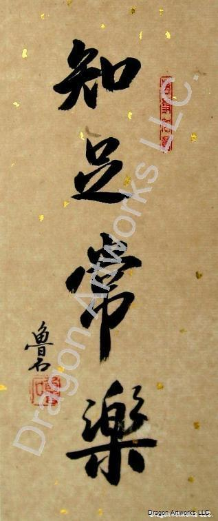 Contentment brings happiness calligraphy 4x10 Calligraphy store