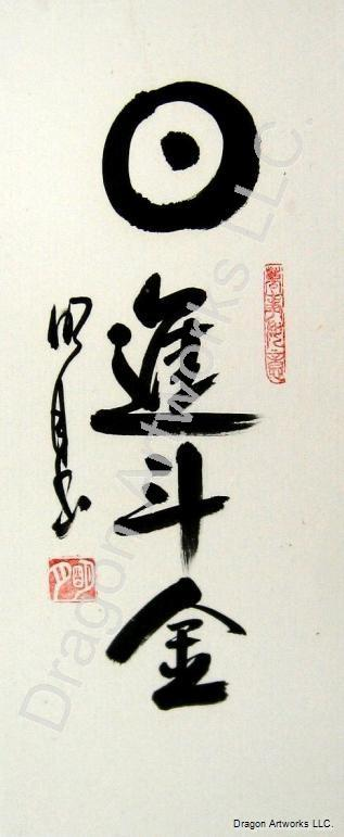 Gold comes calligraphy on rice paper 4x10 Calligraphy store
