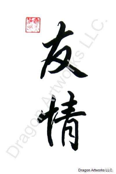 Friendship calligraphy symbol painting on rice paper