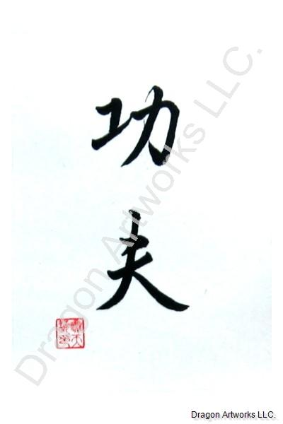 Chinese Symbol for Kung Fu Painting