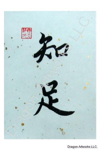 Chinese contentment calligraphy painting Calligraphy store