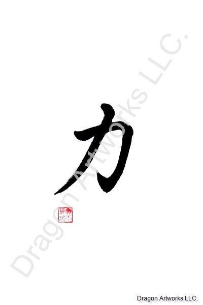 Chinese Strength Calligraphy On Rice Paper