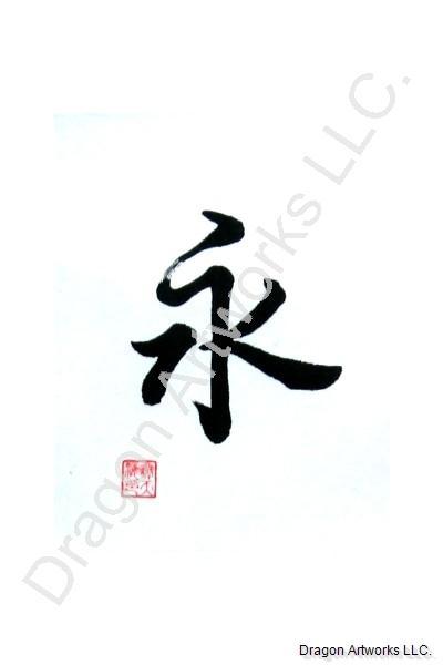 Eternity Symbol Calligraphy Painting