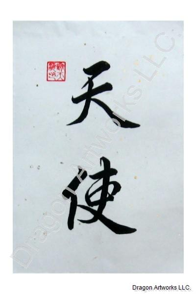 Angel calligraphy symbol painting on rice paper