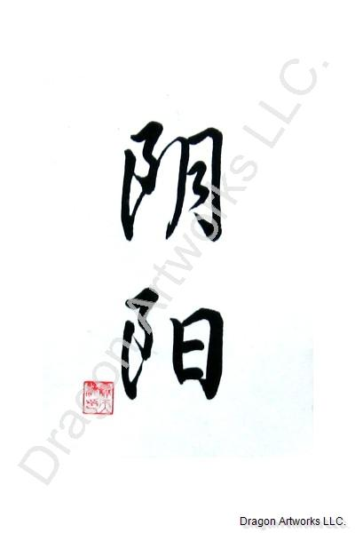 Symbol For Yin Yang Calligraphy Painting