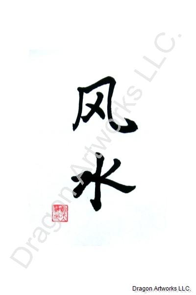 Chinese Feng Shui Symbol Calligraphy Painting