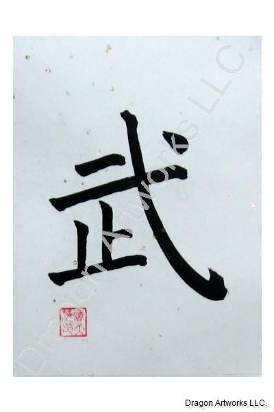 Chinese Symbol For Kung Fu Calligraphy With Gold Flakes