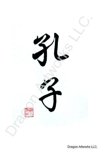 Chinese Symbol For Confucius Calligraphy Art