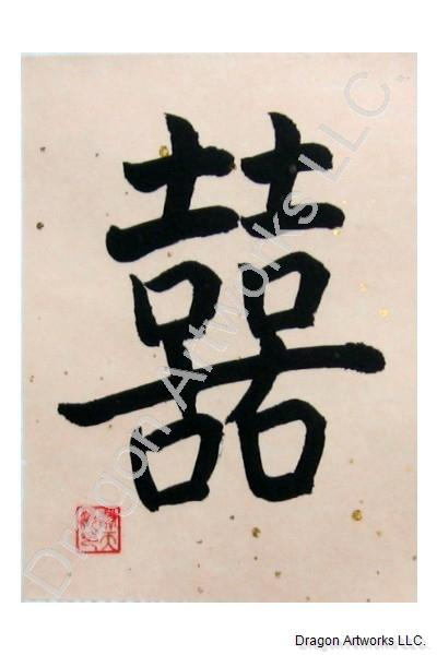 Brave Calligraphy Symbol Painting