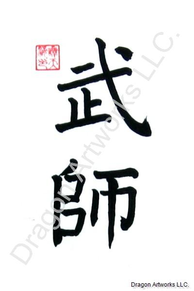 kung fu in chinese writing