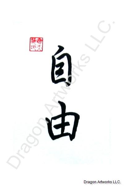 Freedom Symbol Calligraphy Painting On Rice Paper