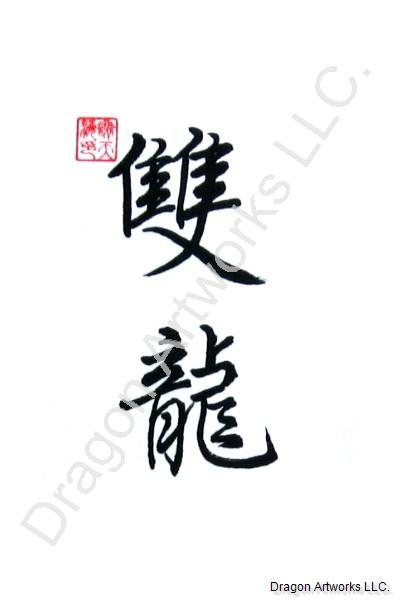 Chinese Symbol For Double Dragon Calligraphy Painting