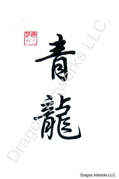 Chinese green dragon calligraphy on rice paper Calligraphy store