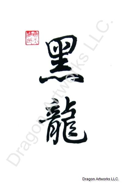 Chinese Symbol For Black Dragon Calligraphy Painting