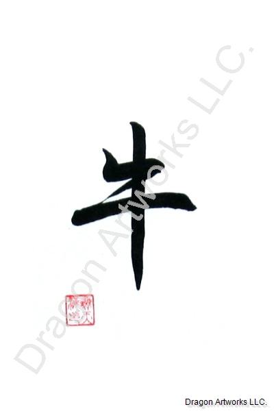 Chinese Zodiac Symbol For Tiger Calligraphy Painting