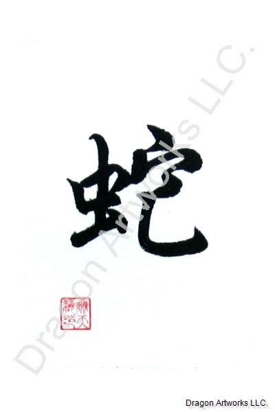 calligraphy zodiac symbol for snake painting