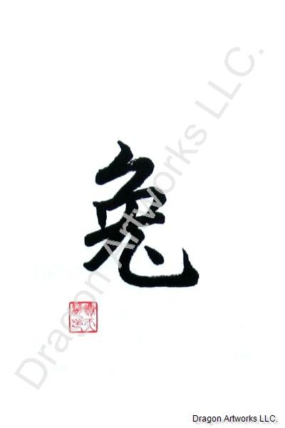 Chinese Zodiac Symbol For Rabbit Calligraphy Painting