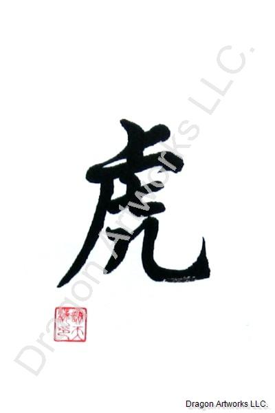 Zodiac Symbol For Ox Calligraphy Painting