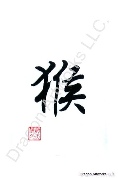Chinese Zodiac Symbol For Monkey Calligraphy