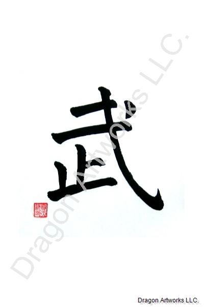 Kong Fu Symbol Calligraphy Painting on Rice Paper