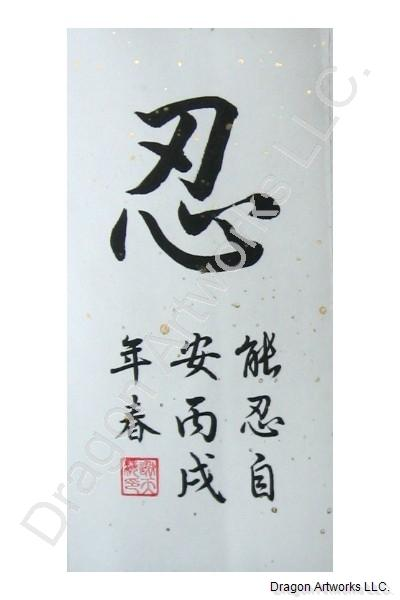 Chinese Patience Idiom Calligraphy Painting