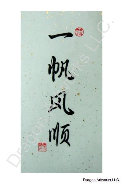 Ship going in good wind symbol calligraphy painting Calligraphy store