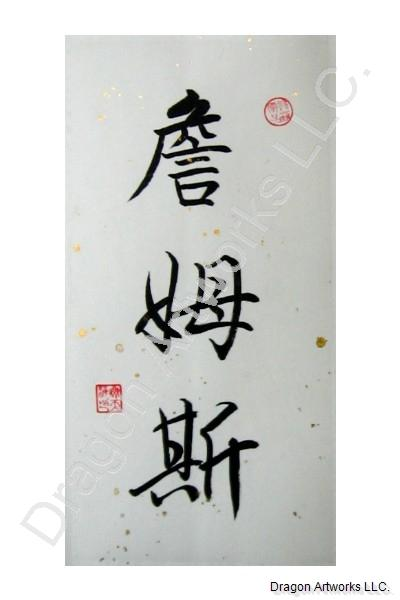 My Name in Chinese Symbols Calligraphy Painting
