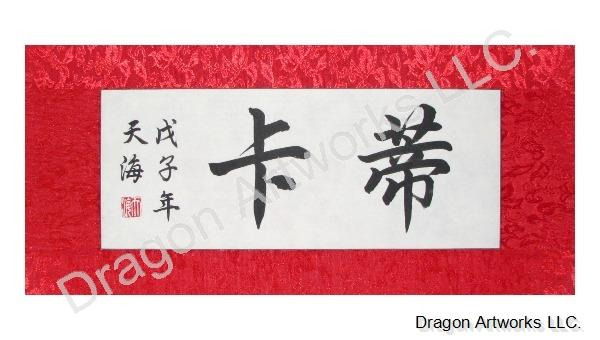 My name in chinese symbols calligraphy painting My name in calligraphy