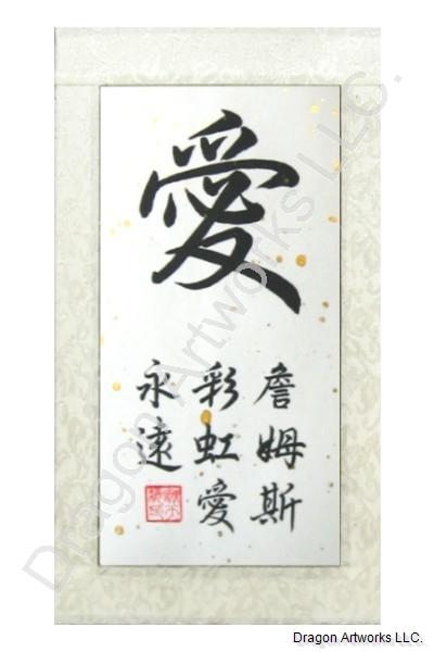 Name in chinese writing calligraphy symbols painting Calligraphy store