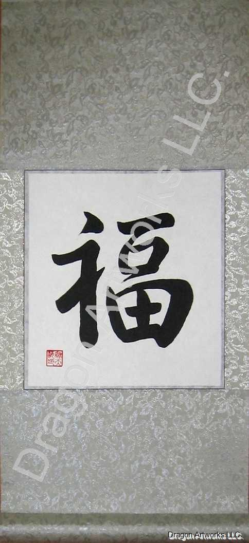 Fu blessing calligraphy symbol scroll Calligraphy store